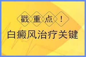 郑州西京白癫疯医院专业吗?
