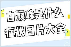 郑州西京医院看什么病出名-在线能不能咨询