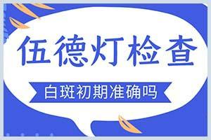 问广大网友:知道哪个医院治疗泛发型白癜风医术高吗