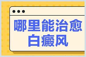 郑聚峰讲偏方:民间治疗白斑病偏方用生姜还是用芝麻好
