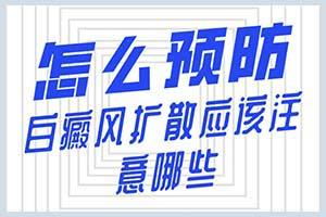 郑州西京医院属于几甲医院-白斑收费标准