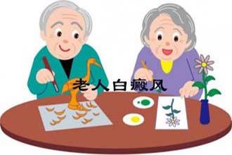 老人白癜风病因是什么?