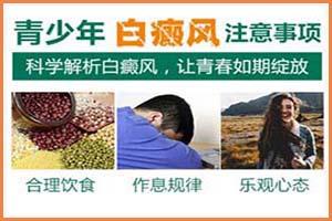 小孩脸上有白是不是白颠疯郑州西京能看的好吗