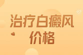 【案例分析】白癜风的发病原因,巫文拿青少年举例!
