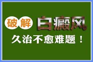 郑州哪家做黑色素细胞培植好-有人做过吗-治疗图片有没有
