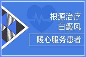 郑州308激光治疗怎么恢复-怎么按面积算钱