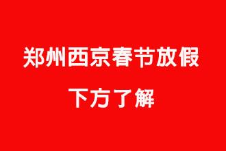 郑州西京春节放假(安排)吗?什么时候开始门诊不开?