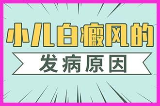郑州西京医院可以查白癜风原因吗?需要预约吗