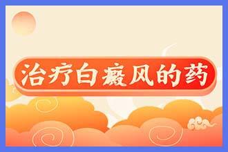 郑州西京308激光治疗仪治白斑可以报销吗