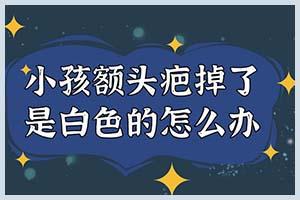 郑州西京白斑收费高吗-治疗贵吗-用多少钱