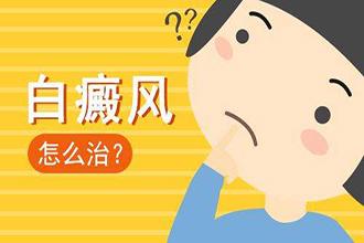 中医更有效诊断女性的白癜风症状?