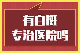 郑州西京医院有多厉害-哪个专家好/专家介绍/挂号费