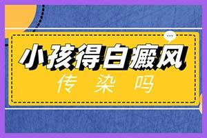 郑州西京医院在治疗白癜风上全国很有名吗-排第几
