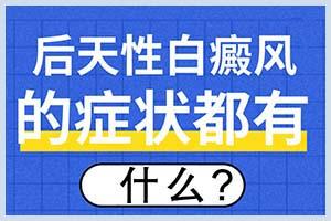 巫文(巫三奇):看这三点确诊白癜风基本不会错,你可知