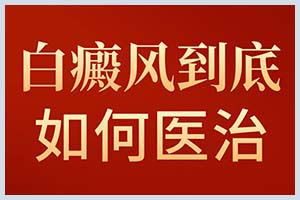 郑聚峰讲说泛发型白癜风可能产生的因素与治疗要点