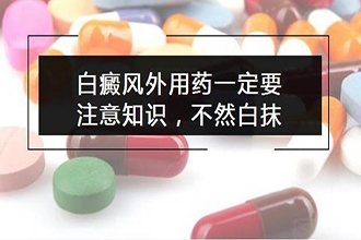 少女吃什么药物能治白癜风?
