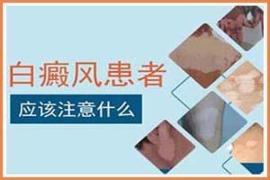 郑州西京医院治疗白癜风效果怎么样-口碑好不好