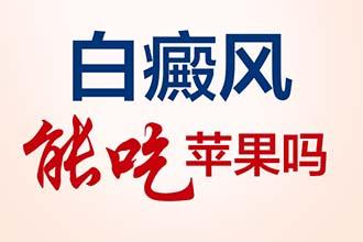郑州西京巫文坐诊时间:做孩子的勇士发现早期白癜风不难!