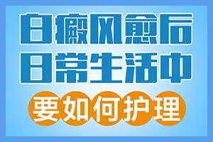 郑州西京医院(白癜风)网上微信公众号预约挂号