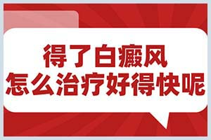 郑州西京白癜风医院现在疫情还上班吗-大概什么时候恢复