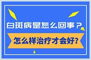 问:郑州西京医院是三甲吗-是正规几级医院吗-治疗白斑收费标准