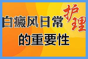 不明白:郑州西京轻度白癞风能治好吗