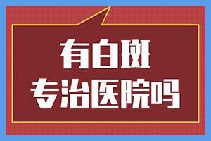 郑州西京308激光治疗仪治白斑/黑色素细胞培植术效果怎么样