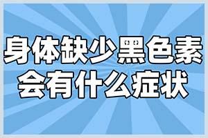 郑州西京白斑收费标准按照什么收费的-成年人费用高吗