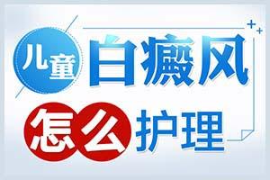 郑州西京白斑医院可以植皮吗-是哪一年建造的-真实评价